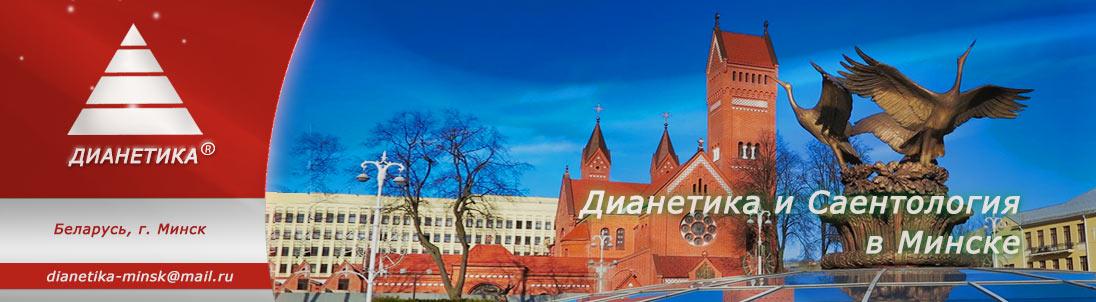 Дианетика-Минск